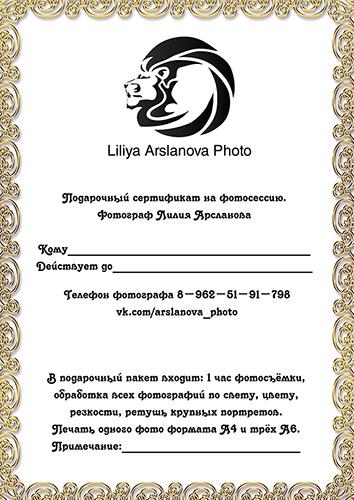 подарочный сертификат фотографа, сертификат на фотосессию, стерлитамак