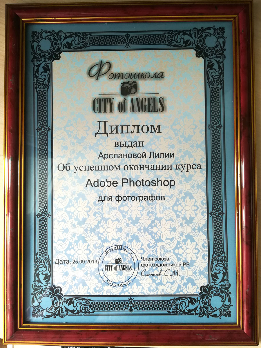 "Диплом. Курс ""Adobe Photoshop для фотографов"". 2013"