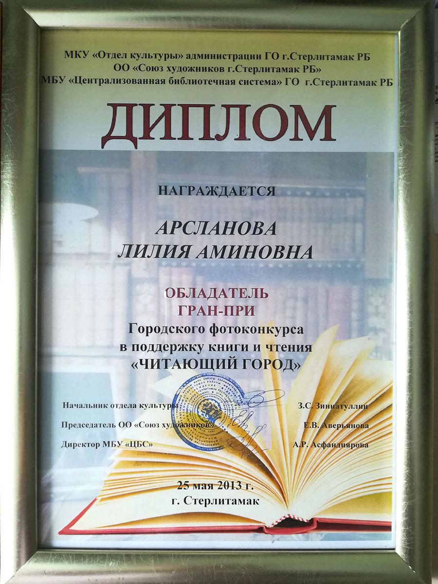 """Диплом. Гран-При городского фотоконкурса """"Читающий город"""". 2013"""