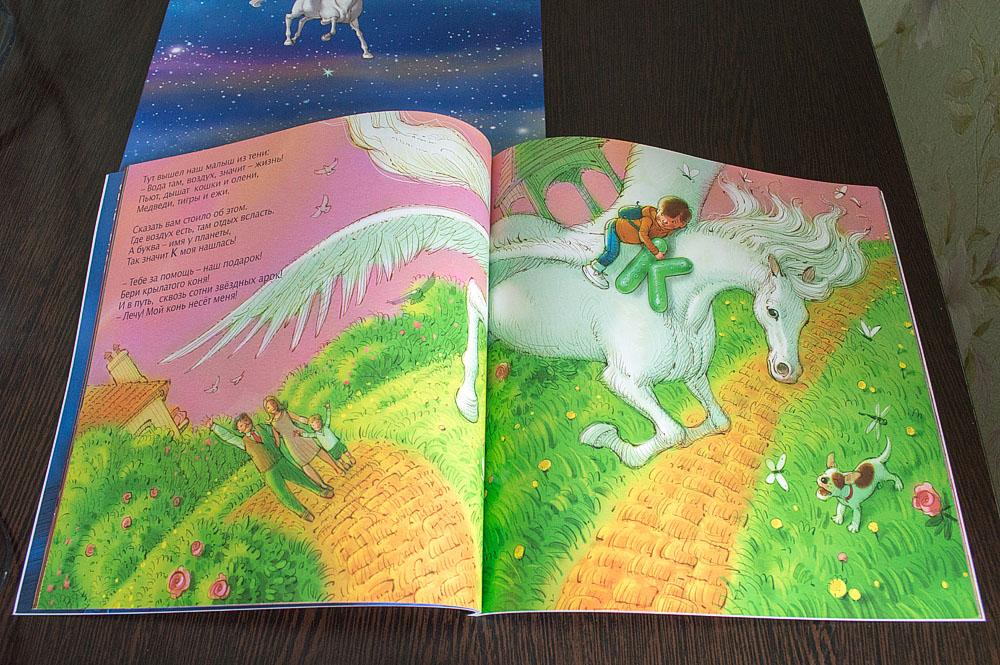 Книга про вашего ребенка заказать Заказать книгу ребенку сказка о потерянном имени Стерлитамак сказка про имя ребенка персональная сказка на заказ с доставкой
