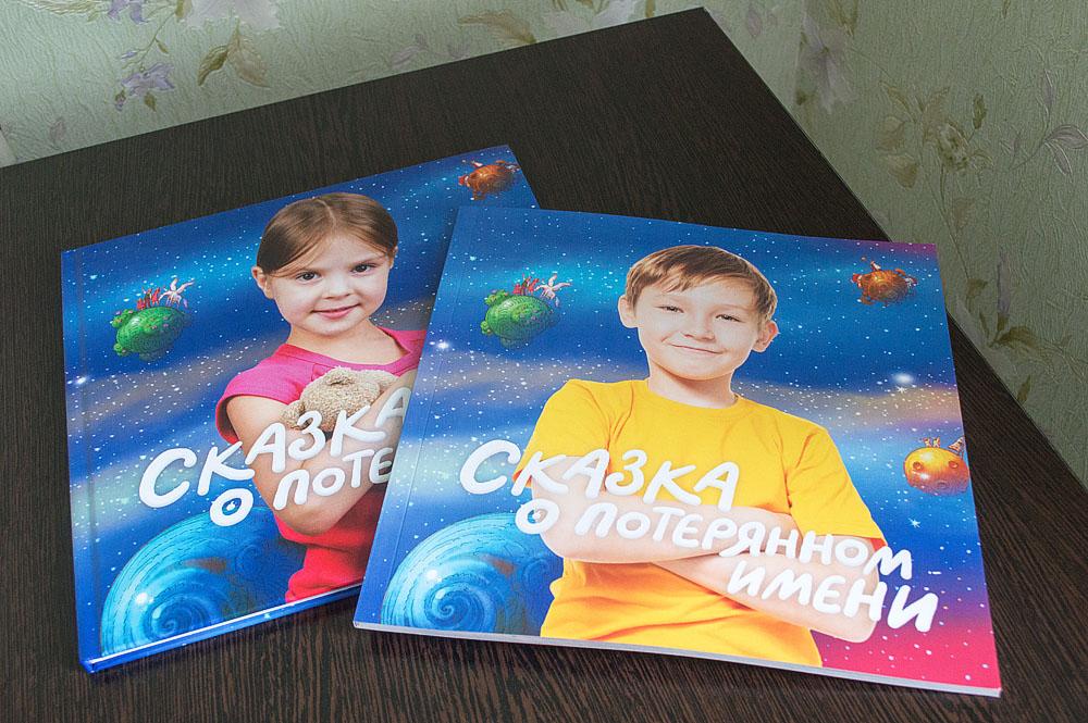 Заказать книгу ребенку сказка о потерянном имени Стерлитамак сказка про имя ребенка персональная сказка на заказ с доставкой