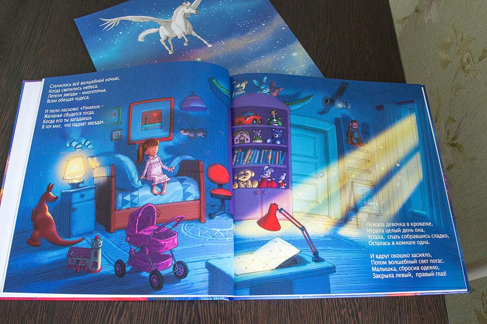 Фотокнига про вашего ребенка заказать Заказать книгу ребенку сказка о потерянном имени Стерлитамак сказка про имя ребенка персональная сказка на заказ с доставкой